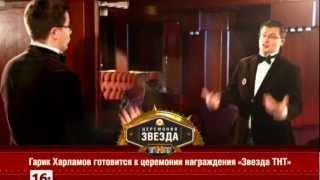 Звезда ТНТ - Любимому человеку - Гарику Харламову!