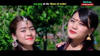 New Nepali lok song 2073/2016   हिमालको काखैमा Himalko kakhaima   Raju Gurung   Video HD
