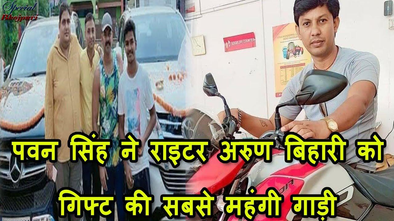 पवन सिंह ने राइटर अरुण बिहारी को गिफ्ट की सबसे महंगी गाड़ी..    PAWAN SINGH    