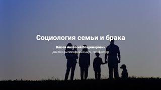 9. Социология семьи и брака.