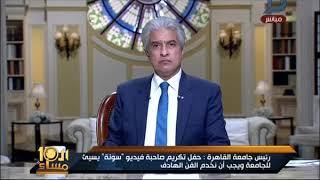 رئيس جامعة القاهرة: منع تأجير قاعة الاحتفالات الكبرى لأي جهة خاصة