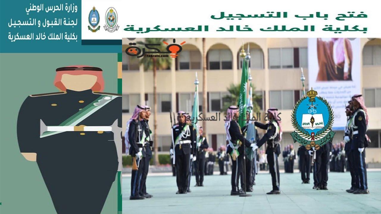 شرح خطوات التسجيل كلية الملك خالد العسكرية الحرس الوطني للجامعيين 1442 Youtube
