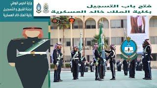 كلية الملك خالد العسكرية شروط القبول والرواتب ومدة ونظام الدراسة تعليمات تعرف عليها قبل التسجيل Youtube