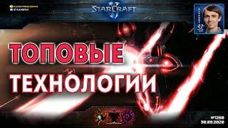 ПОЛНОЕ ПРЕОБРАЖЕНИЕ совместного режима StarCraft II: Топовые технологии протоссов и зергов в Co-op