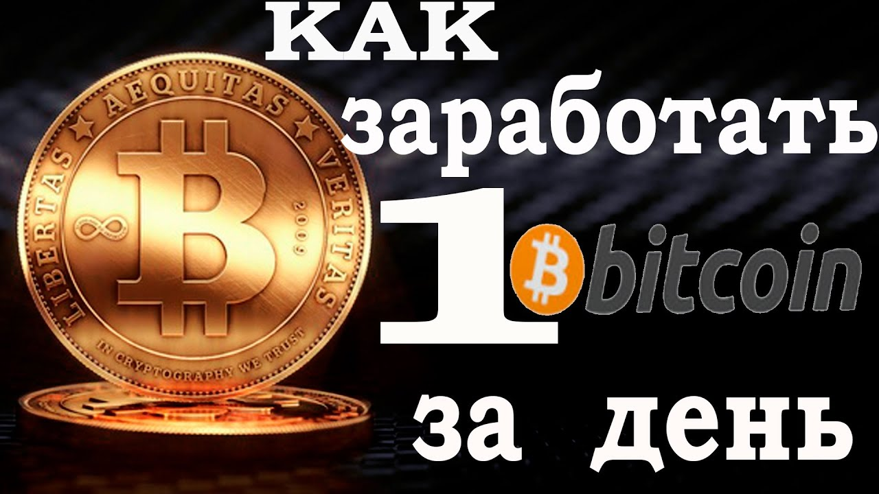 Майнинг Денег, Автоматический Заработок Биткоин Bitcoin|автоматический заработок на процессоре