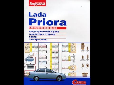 Руководство по ремонту LADA PRIORA Электрооборудование