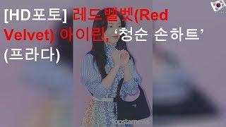 [HD포토] 레드벨벳(Red Velvet) 아이린, '…