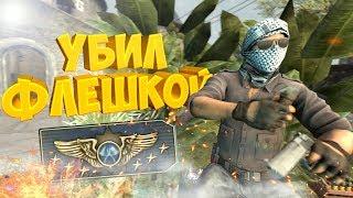 УБИЛ ФЛЕШКОЙ СУПРИМА! | CS:GO МОНТАЖ