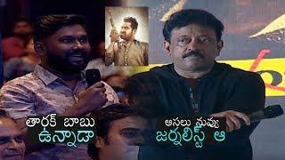 Director RGV Sh0cking Comments On Media Reporter | Lakshmi's NTR Simha Garjana | Daily Culture