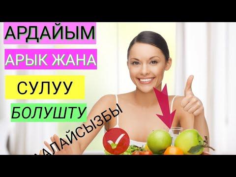 ТЕЗ КУНДО АРЫКТАП КЕЛБЕТИНИЗГЕ КЕЛИП КАЛАСЫЗ