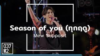 Download 200926 Mew Suppasit - Season of you (ทุกฤดู) @ Cat T-Shirt 7 [Fancam 4k60p]