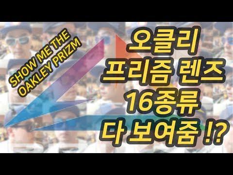 [김준모 TV] 오클리 프리즘 렌즈 16가지 다보여줌!?
