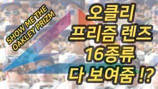 [김준모 TV] 오클리 프리즘 렌즈 16가지 다보여줌!…