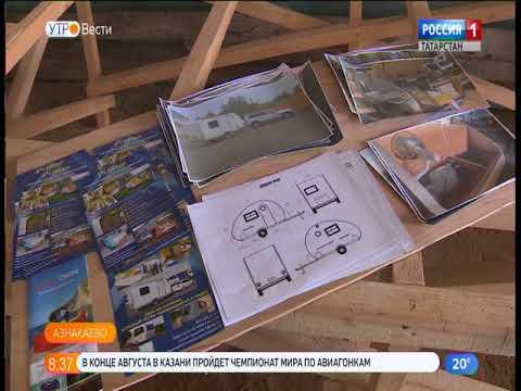 В Азнакаеве рассматривают возможность поставить на серийный выпуск «дома на колесах»