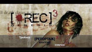 [REC]³ Génesis. Репортаж 3 Генезис. Русская озвучка (trailer)