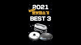 물걸레로봇청소기 추천 BEST3