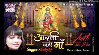इस आरती को रोज सुबह सुनने से आप जीवन मे निराश नहीं होंगे~Aarti Jai Maa~ Singer-Sakshi~New 2018