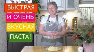 РЕЦЕПТ БЫСТРОЙ ПАСТЫ А ЛЯ КАРБОНАРА