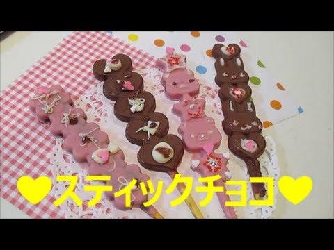 バレンタイン100円ショップの手作りスティックチョコ型valentine