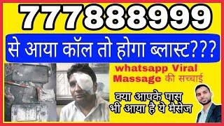 Truth Behind  Phone Blast Number 777888999 Whatsapp Viral Message