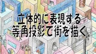 中学校美術 等角投影で架空の街を描く(再掲)