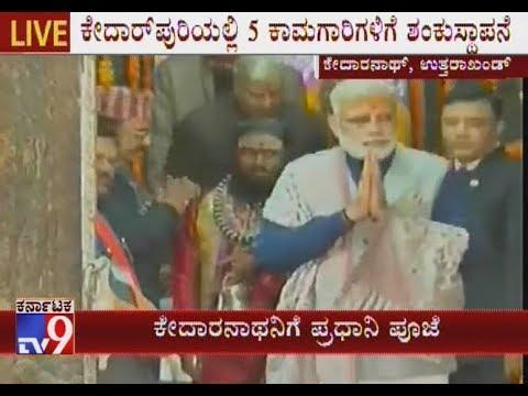 P M Narendra Modi in Kedarnath; Pledge to Devote Myself For a 'Developed India' By 2022