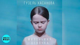 Гузель Хасанова  - Маленькая девочка ( Audio 2018)
