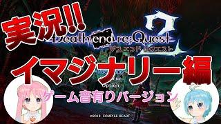 【いまじなりーのターン】Death end re;Quest2実況プレイ!『ゲーム音付き』