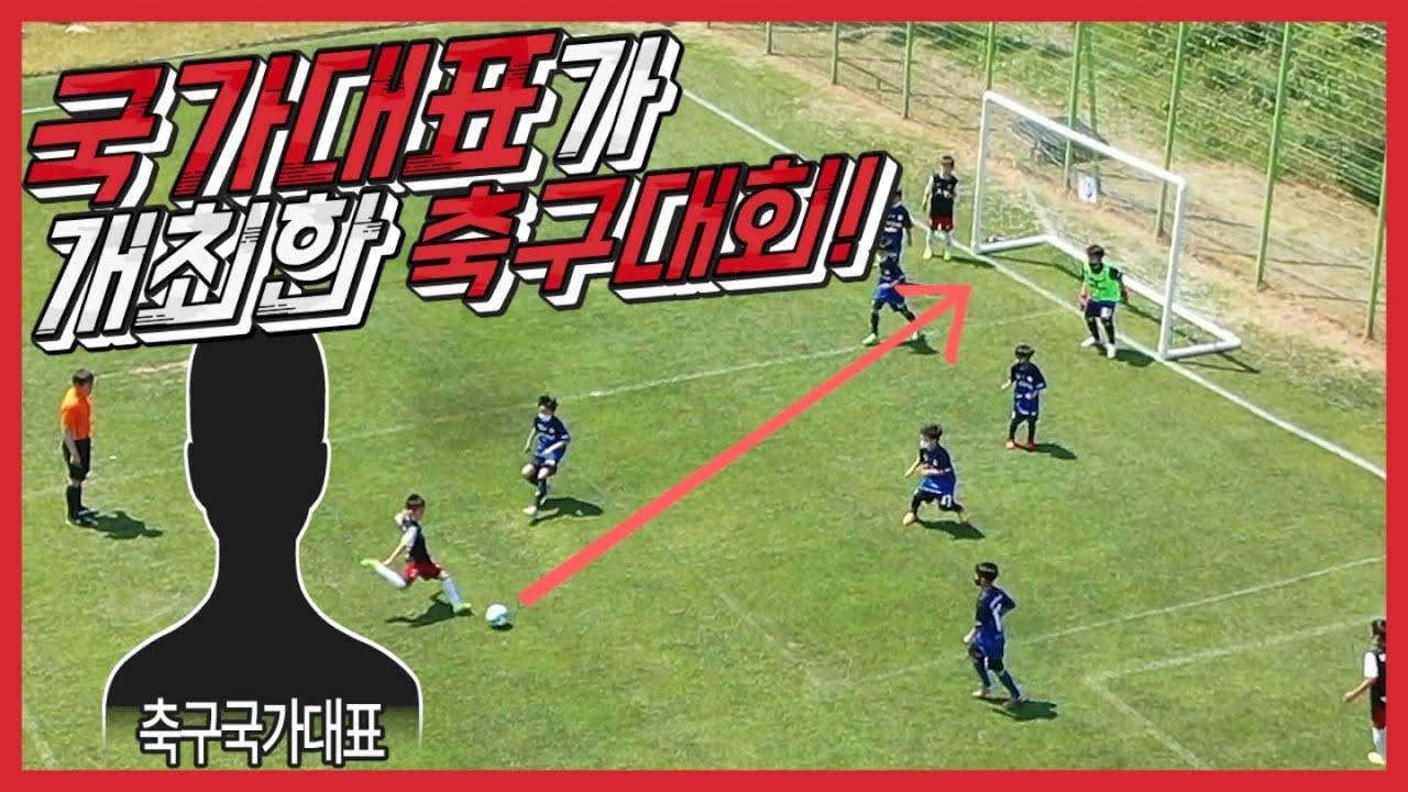 축구국가대표가 개최한 유소년축구대회!!