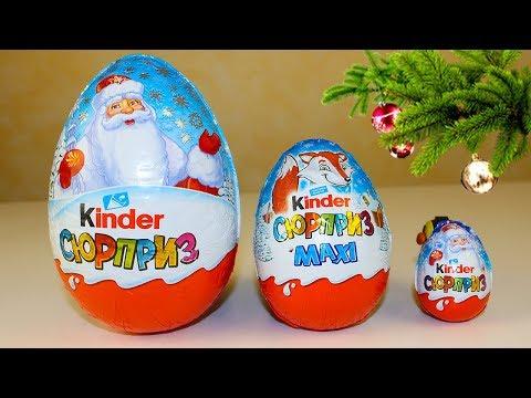 Видео для детей Новогодний подарок 2017 Игрушки Мега Макси Киндер Сюрпризы Kinder Surprise eggs