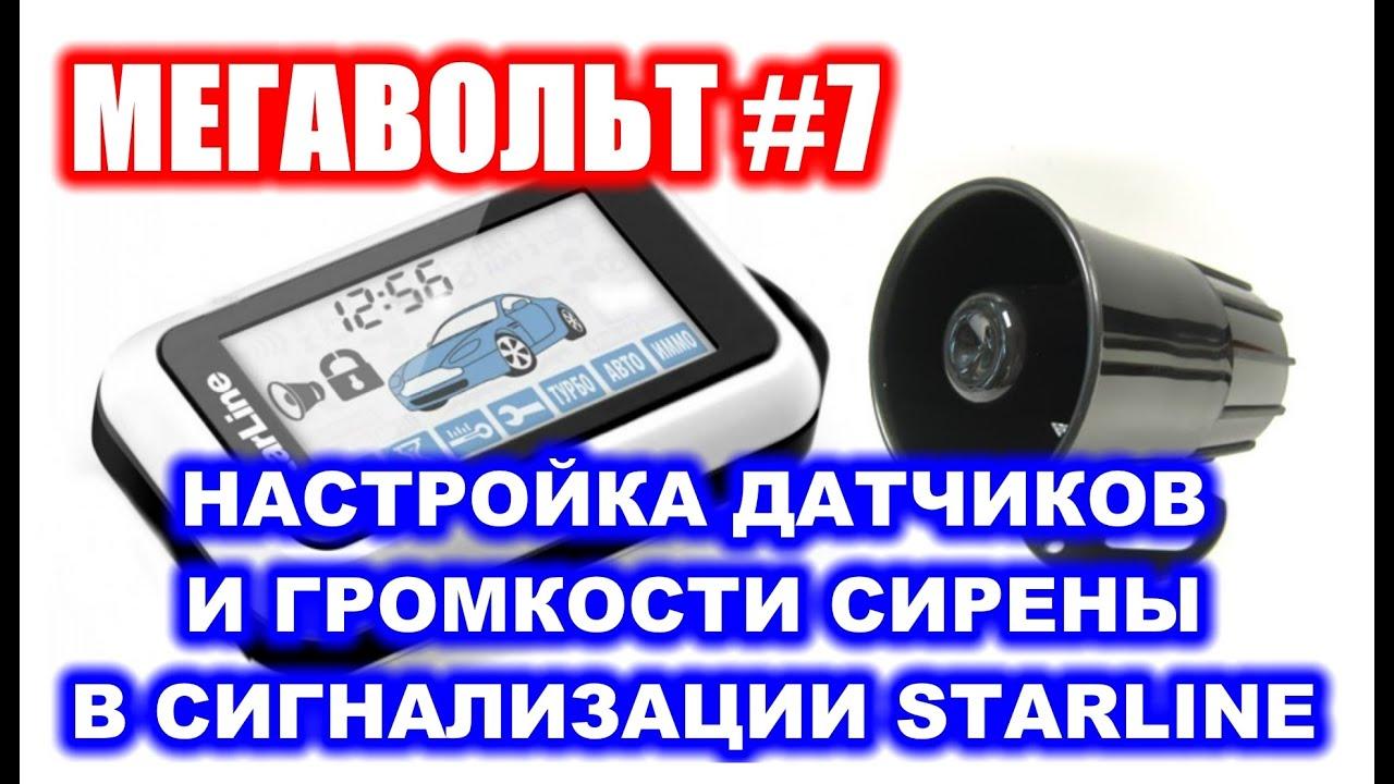 21 май 2018. Акция--по 28. 07. 2018. Брелоки tomahawk tw9010,9020,9030,. Starline а8,а9 b9,всего по 900 руб,. Starline a91,a92,-1500. Starline a93-.