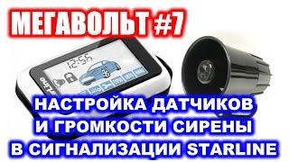 МЕГАВОЛЬТ - #7 - Настройка датчиков и сирены в сигнализации StarLine
