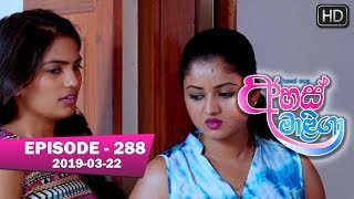 Ahas Maliga | Episode 288 | 2019-03-22 Thumbnail