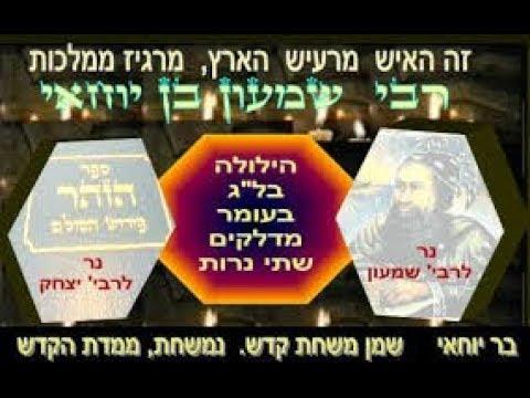 מהמם ביותר!!! רבי שמעון בר יוחאי - הרב יאיר זמר טוב