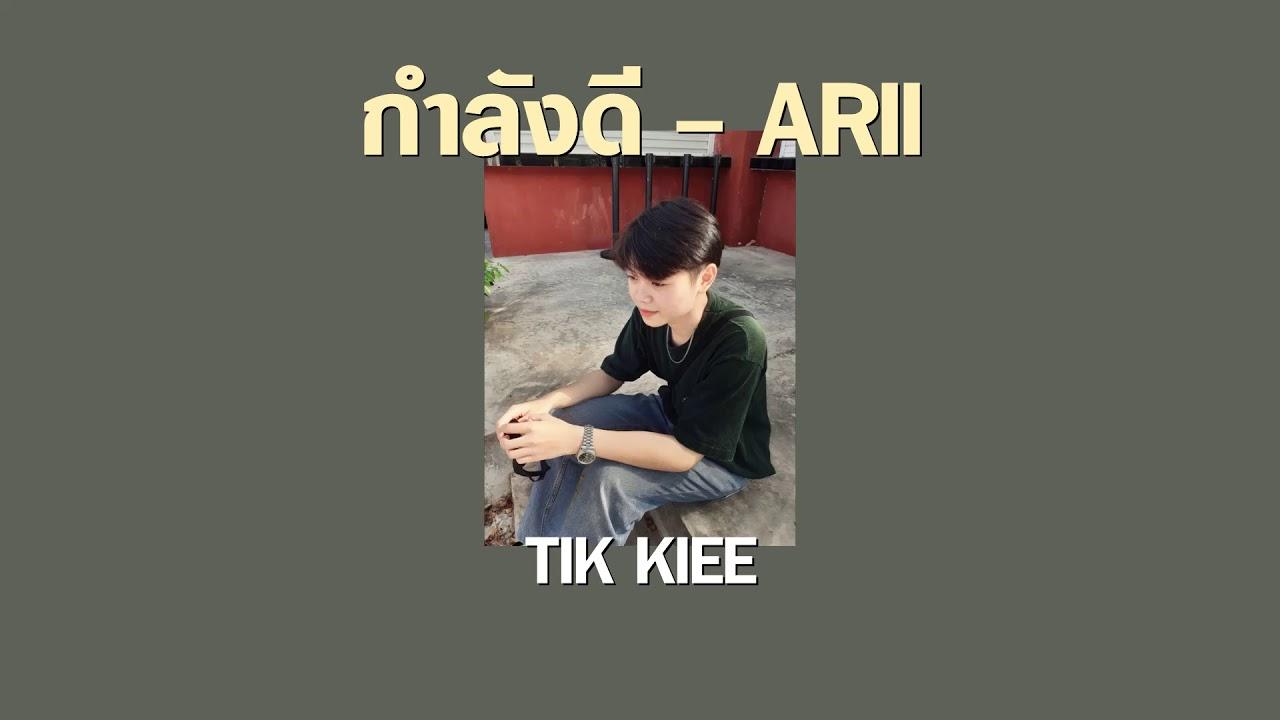 กำลังดี - ARII (COVER BY TIK KIEE)