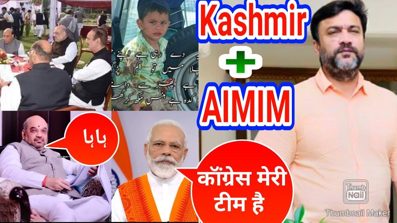 Kashmiri 3 year Boy | Akbaruddin Owaisi | Assaduddin Owaisi | AIMIM | Congress | BJP | Indian Army