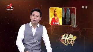 《经典传奇》颠覆历史 闯王李自成下落新解20171009[Classic legend]