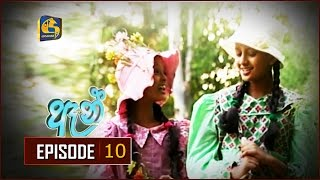 Anne Episode 10 |  ඈන් ... Thumbnail