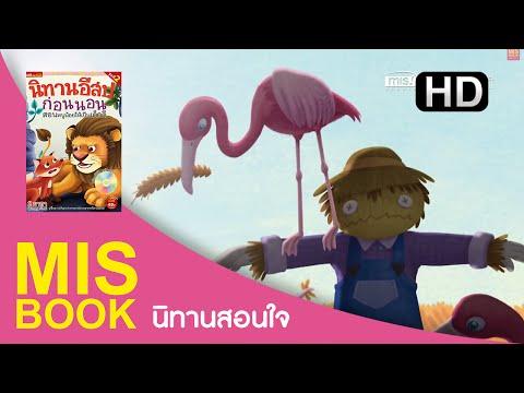 MISbook - นิทานอีสปก่อนนอน สอนหนูน้อยเป็นเด็กดี ชุดที่ 2 - ชาวไร่กับนกกระเรียน [Sample HD]
