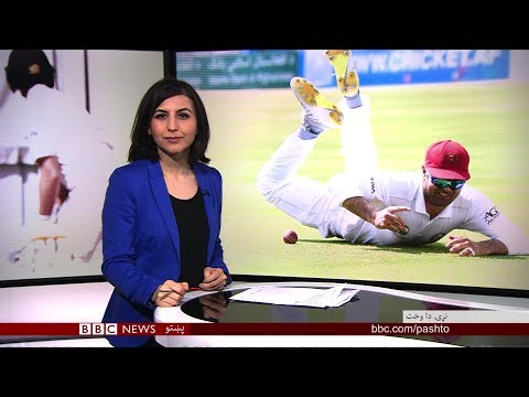 بي بي سي پښتو تلویزیون، نړۍ دا وخت: د افغان کرېکټ تاریخي بریا thumbnail