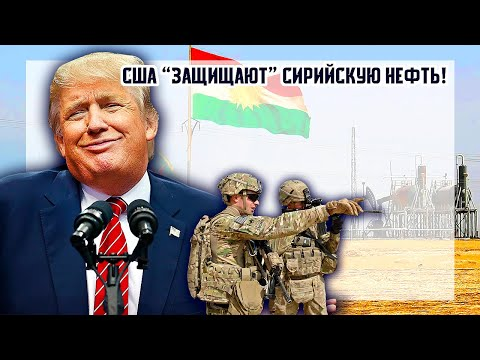 """США """"защищают"""" сирийскую нефть! Операция Турции Источник мира. Судьба военной базы США в Сирии."""