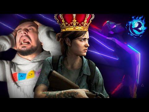 The Last of Us 2 ожидаемо взял ИГРУ ГОДА и мне БОЛЬНО...