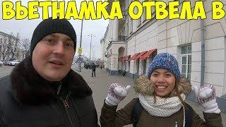 Екатеринбург - прогулка с Вьетнамской красоткой, 5 лет учит русский язык