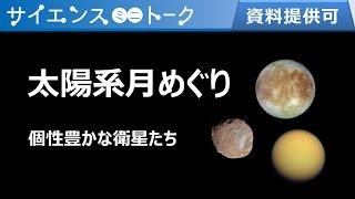 太陽系月めぐり 個性豊かな衛星たち
