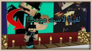 الماب الي وجدنا فيه لاست مودد!!   let's craft