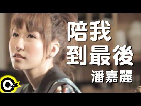 潘嘉麗 Kelly Poon【陪我到最後 My Love】Official Music Video