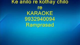 Ke anilo re kothay chilo re Karaoke by Ramprasad 9932940094