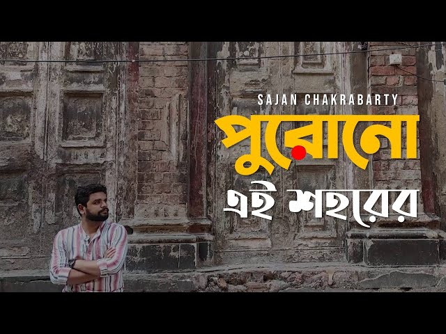 Purono ei Shohorer | পুরোনো এই শহরের  | Sajan Chakrabarty | Bangla New Song 2020 | Official Video