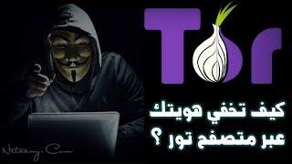 شرح شامل لمتصفح تور Tor وكيف تقوم باستخدامه؟