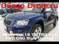 Skoda Yeti 2017 1.8 TSI (152 л.с.) 4WD DSG Style Outdoor - видеообзор